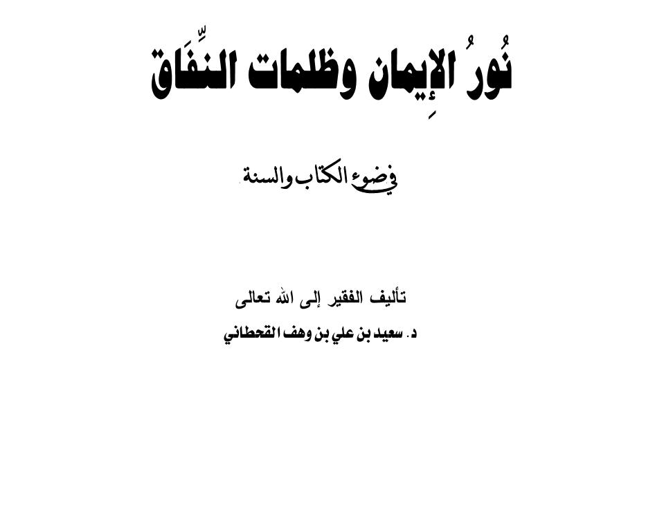 Sifat-sifat orang-orang munafiq dalm surat At Taubah(2)